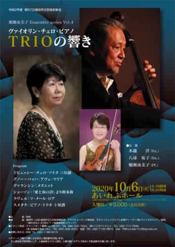 trioの響き